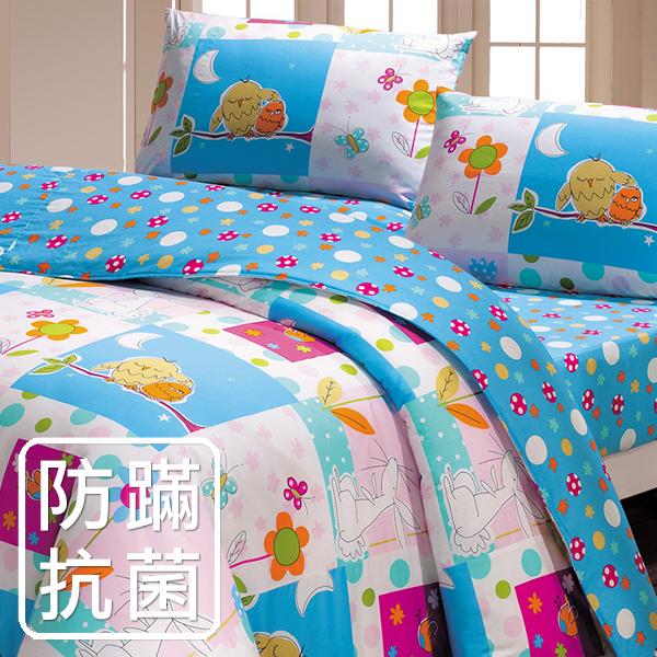 鴻宇HongYew《晚安貓頭鷹》防蹣抗菌 精梳棉 雙人三件式床包組(床包A版)