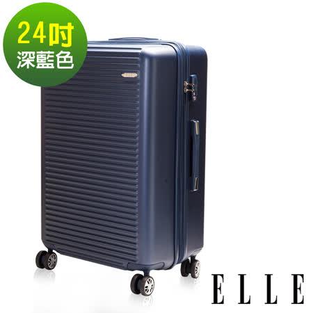 ELLE 裸鑽刻紋系列24吋經典橫條紋霧面防刮旅行箱-深藍 EL31168 -friDay購物