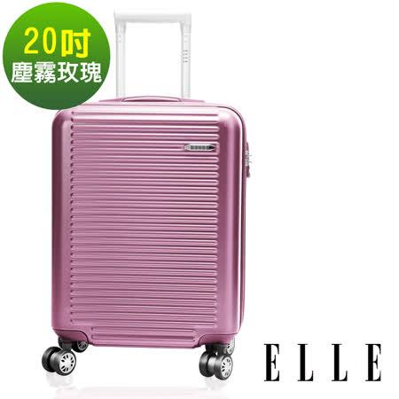【ELLE】 精選行李箱5折起