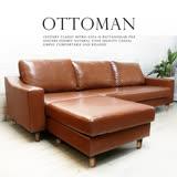 H&D 奧圖曼復古典雅L型皮沙發-兩色可選