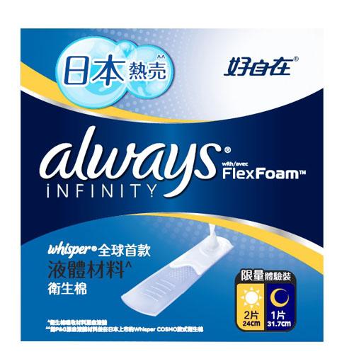 好自在INFINITY日用24cm2片+超長夜用液體衛生棉31.7cmX1片