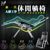 【Incare】新一代人體工學休閒ABS無段式躺椅(160度高強度鋼管)