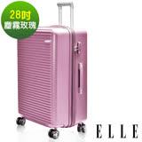 ELLE 裸鑽刻紋系列28吋經典橫條紋霧面防刮旅行箱-塵霧玫瑰 EL31168