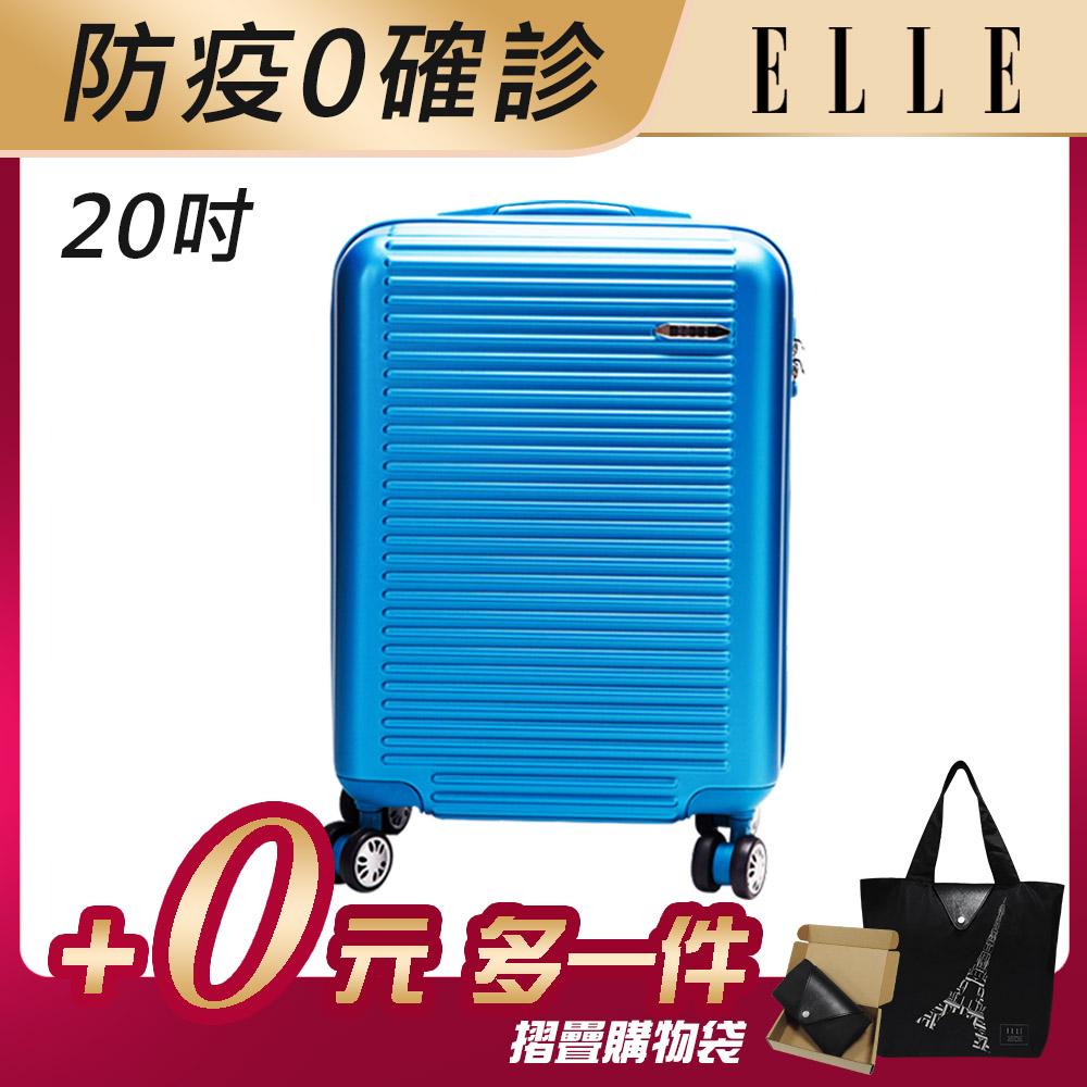 ELLE 裸鑽刻紋系列- 20吋經典橫條紋ABS霧面防刮行李箱- 海藍EL31168