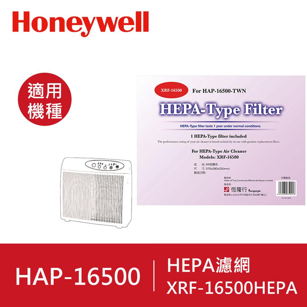 美國Honeywell HEPA 濾網(XRF-16500-HEPA)