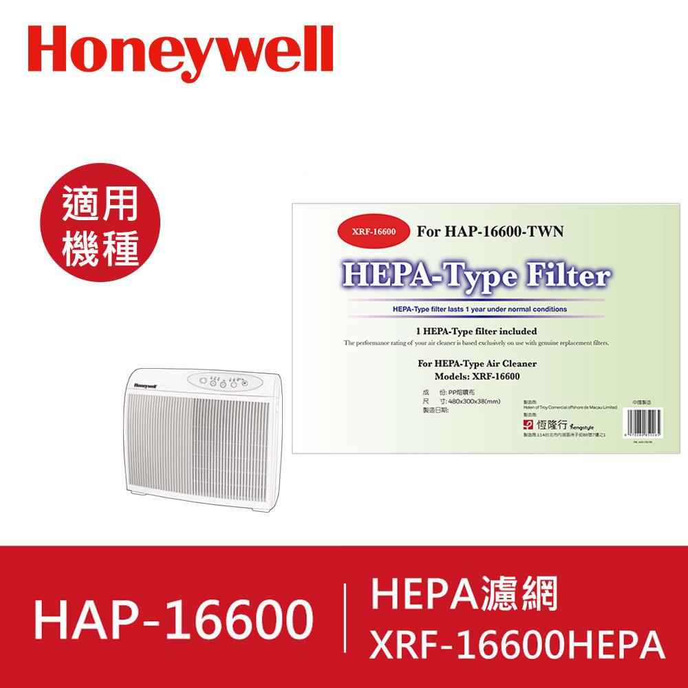 美國Honeywell HEPA 濾網(XRF-16600-HEPA)