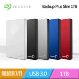 Seagate 希捷 Backup Plus Slim 1TB 2.5吋 U3 外接硬碟