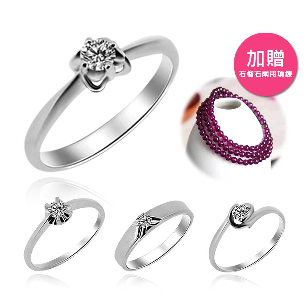【JELY】經典10分美鑽戒 (加碼贈送天然石榴石兩用項鍊)