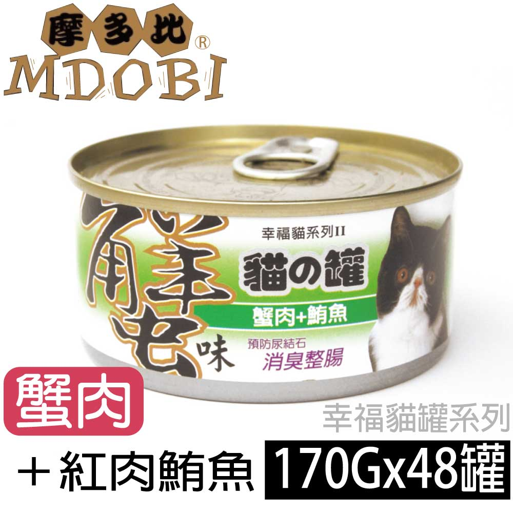 【摩多比】幸福系列II 貓罐頭-蟹肉+紅肉鮪魚(48罐/箱)