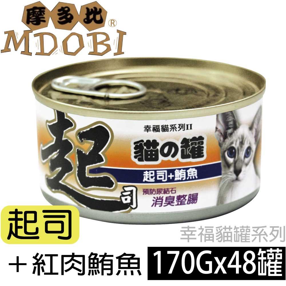 【摩多比】幸福系列II 貓罐頭-起士+紅肉鮪魚(48罐/箱)