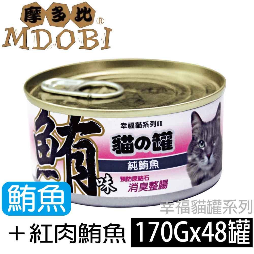 【摩多比】幸福系列II 貓罐頭-白鮪魚+紅肉鮪魚(48罐/箱)