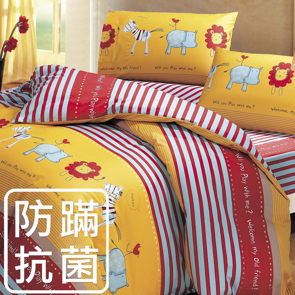 鴻宇HongYew《陽光動物》防蹣抗菌 精梳棉 雙人薄被套