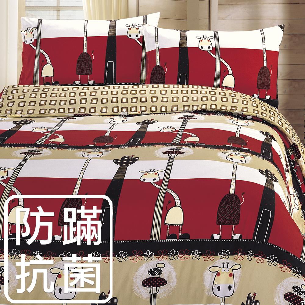 鴻宇HongYew《歡樂長頸鹿》防蹣抗菌 精梳棉 雙人三件式床包組