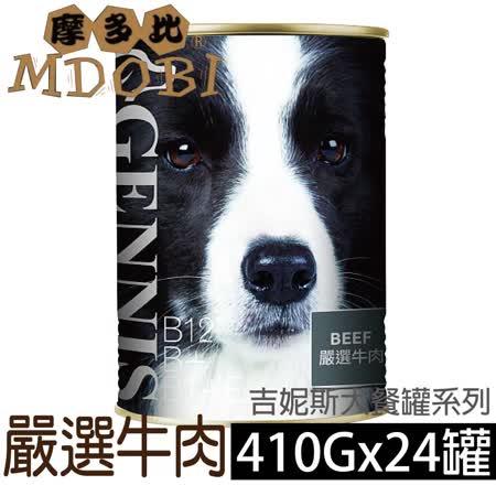 摩多比  吉尼斯犬餐罐 24罐