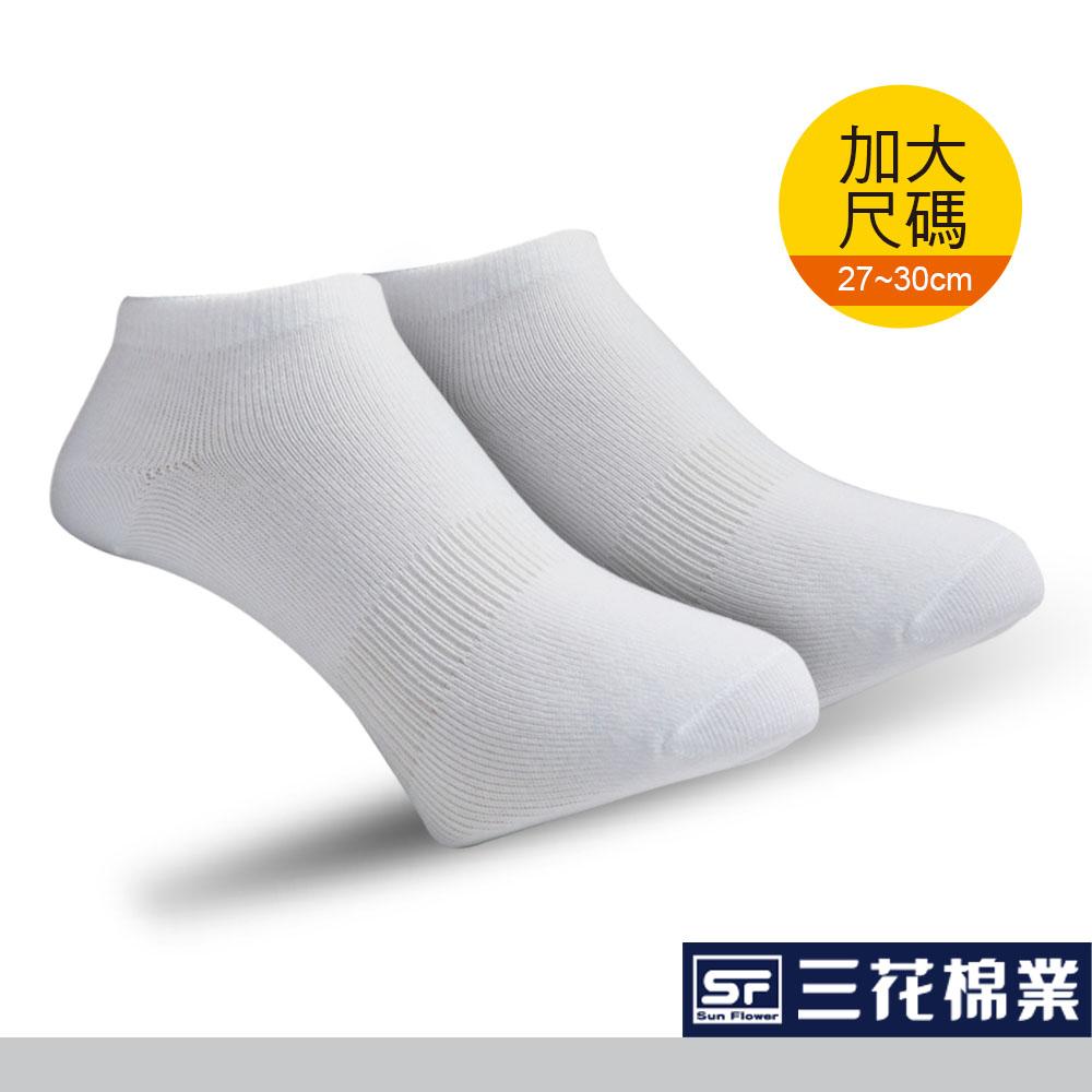 【Sun Flower三花】三花大尺寸隱形襪.襪子_白