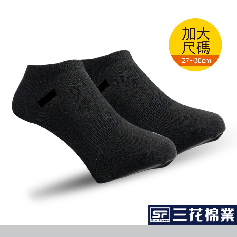 【Sun Flower三花】三花大尺寸隱形襪.襪子_黑