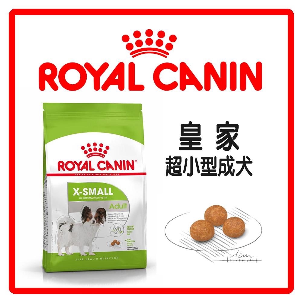 Royal Canin 法國皇家 超小型成犬 XA24-1.5KG*2包組 (A011E02)