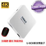 U-BOX4 安博盒子 新安博盒子 全新上市 4K 藍芽智慧電視盒/安卓電視盒 (公司貨)-加碼贈羅技M170高質感簡約無線滑鼠(不挑色)