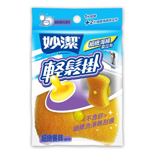 妙潔 輕鬆掛細緻海綿菜瓜布(2片+吸盤)