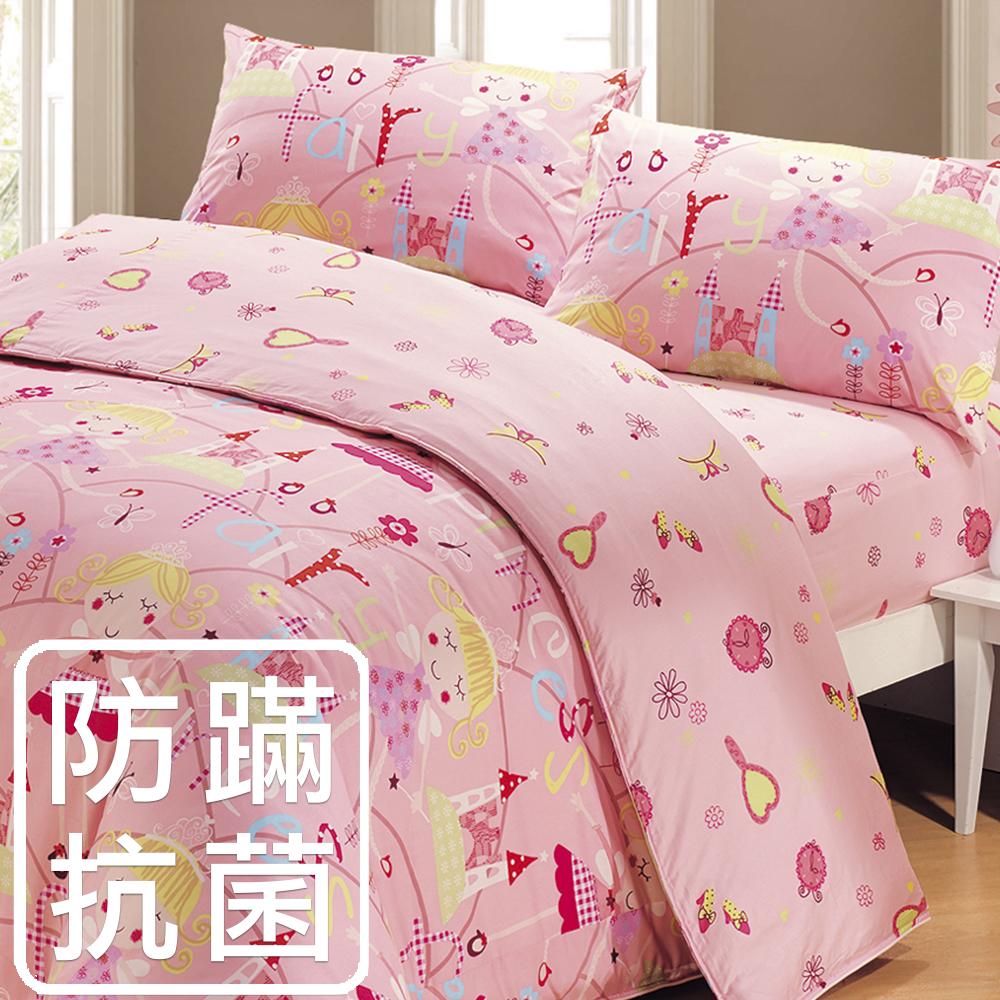 鴻宇HongYew《公主城堡-粉》防蹣抗菌 精梳棉雙人四件式薄被套床包組