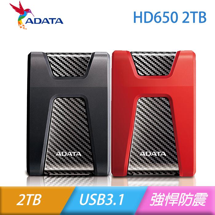 ADATA威剛 HD650 2TB USB3.1 2.5吋行動硬碟 雙色任選