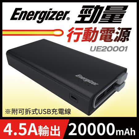 ★快速到貨★勁量UE20001免帶線行動電源