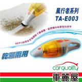【風行者】氣旋式110W乾濕兩用車用吸塵器(TA-E003)