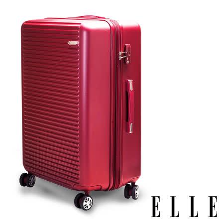 ELLE 裸鑽刻紋系列 24吋經典橫紋霧面箱