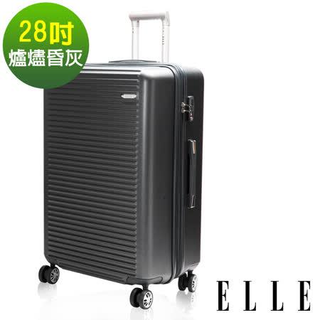 ELLE 裸鑽刻紋系列28吋經典橫條紋霧面防刮旅行箱-爐燼昏灰 EL31168 -friDay購物