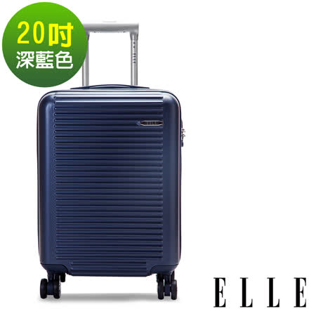 ELLE 裸鑽刻紋系列20吋經典橫條紋霧面防刮旅行箱-深藍 EL31168
