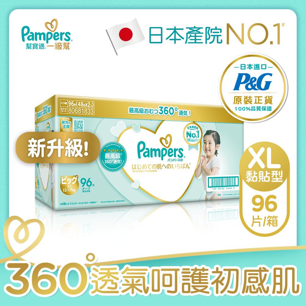【幫寶適Pampers】日本原裝一級幫 紙尿褲/尿布 (XL) 96片 /箱