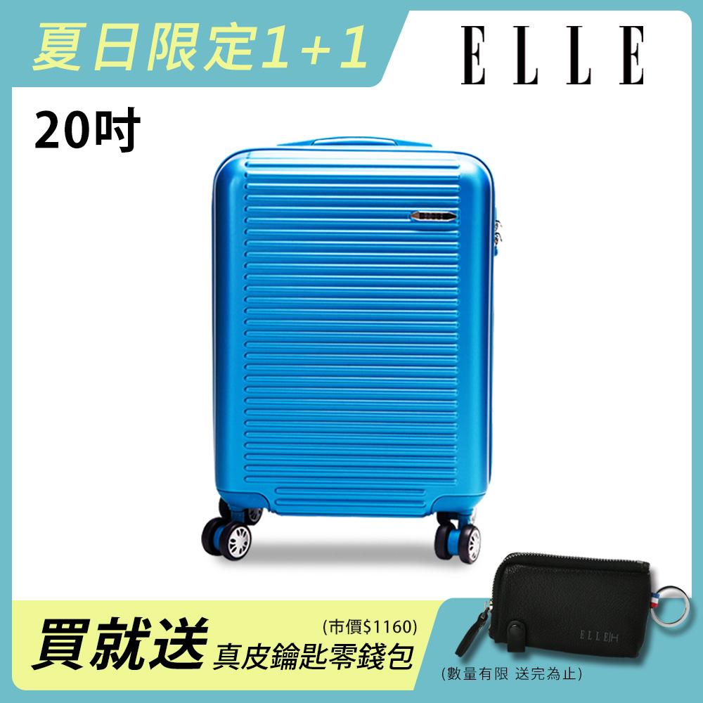 ELLE 裸鑽刻紋系列- 20吋經典橫條紋霧面防刮行李箱-海藍 EL31168