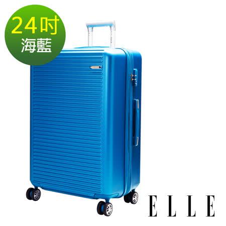 ELLE 裸鑽刻紋系列24吋經典橫條紋霧面防刮旅行箱-青藍 EL31168 -friDay購物