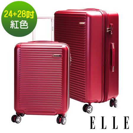 ELLE 裸鑽刻紋系列24+28吋經典橫條紋霧面防刮旅行箱-紅色 EL31168 -friDay購物