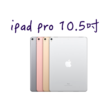 Apple iPad Pro 10.5吋 256GB WiFi平版(MPF22TA, MPF12TA, MPF02TA,MPDY2TA)  + Apple Pencil 绘画组(MK0C2TA)