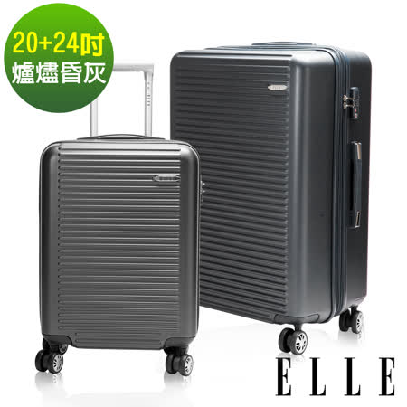 ELLE 裸鑽刻紋系列20+24吋經典橫條紋霧面防刮旅行箱-爐燼昏灰 EL31168