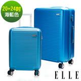 ELLE 裸鑽刻紋系列20+24吋經典橫條紋霧面防刮旅行箱-青藍 EL31168
