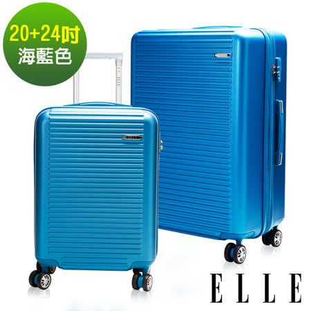 ELLE 裸鑽刻紋系列20+24吋經典橫條紋霧面防刮旅行箱-青藍 EL31168 -friDay購物