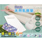 【I-JIA Bedding】(跳跳星球)諾貝達-天然乳膠床墊組(開學超殺)