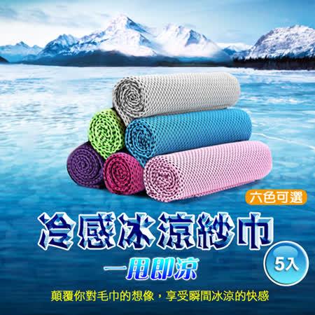 外出運動必備 涼感降溫冰涼紗巾