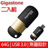 (團購兩入組)《Gigastone 立達》 U307 64GB USB3.0 膠囊隨身碟(黑金)