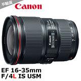 Canon EF 16-35mm F4.0 L IS USM*(平輸)-送UV(77)+專屬拭鏡筆