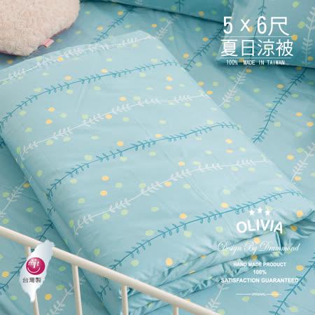 OLIVIA-200織 精梳純棉夏日涼被