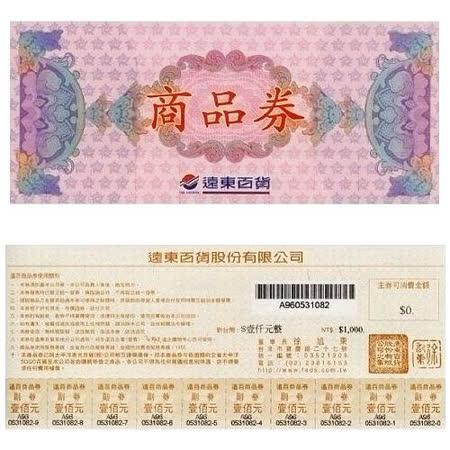 【兌】遠東百貨商品券1000元(1000元1張)