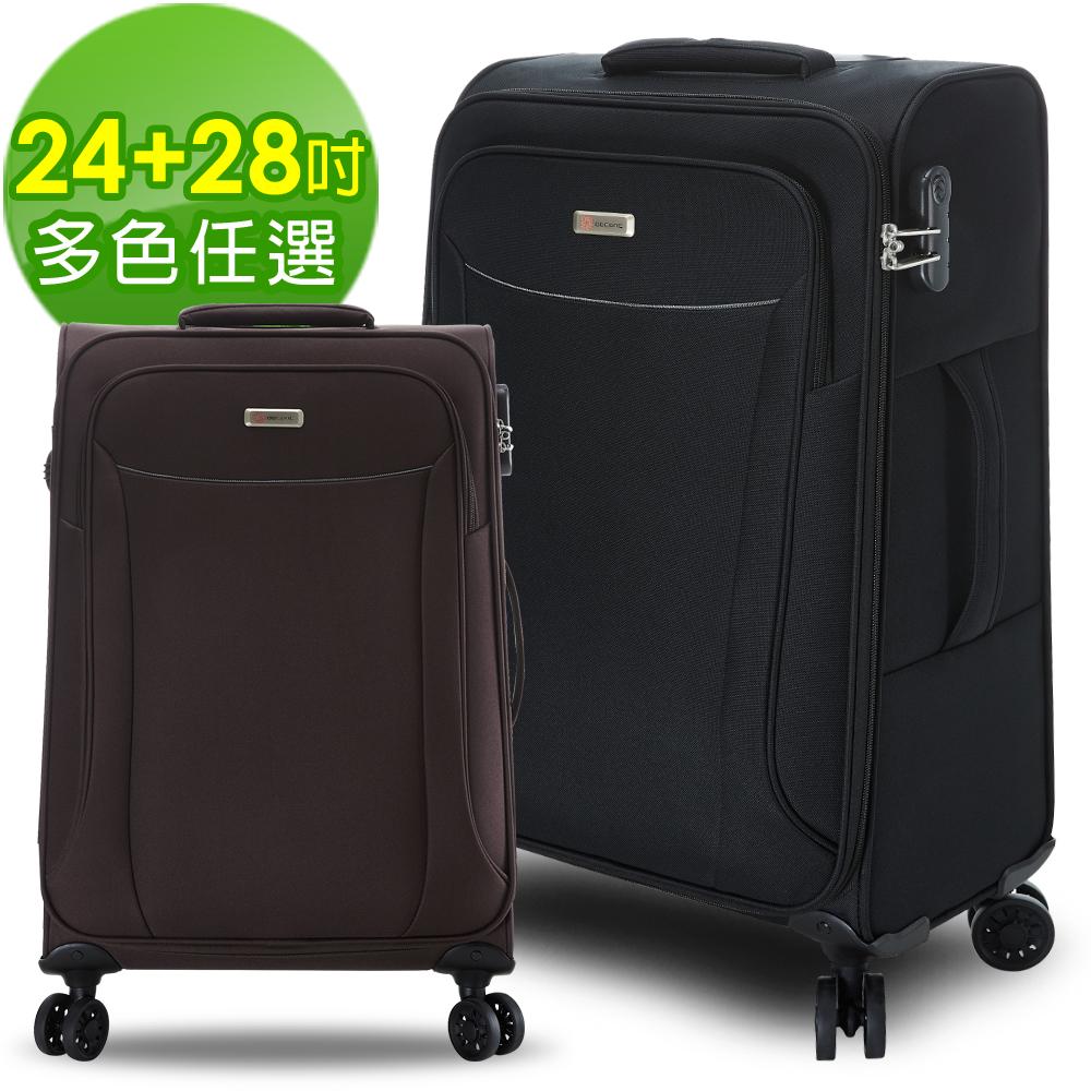 LUOLAI 簡約時尚 24+28吋耐磨商務箱