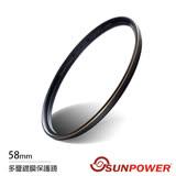 SUNPOWER TOP2 58mm 薄框 鏡片 多層鍍膜保護鏡(58,湧蓮公司貨)