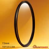 SUNPOWER TOP1 UV 72mm 超薄框保護鏡(72,湧蓮公司貨)送超細纖維拭鏡布