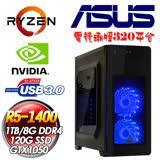 【華碩AMD電競320平台】Ryzen 5 1400 四核 {極速天使 }PH-GTX1050 獨顯電玩機