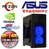 【華碩AMD電競320平台】Ryzen 5 1400 四核 {寶島雙雄 }PH-GTX1050TI 獨顯電玩機