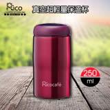 【RICO瑞可】真空超輕量保溫杯(250ml)SL-250(紅)